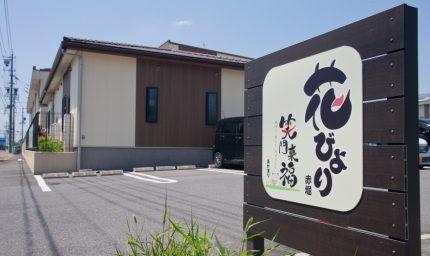 サービス付き高齢者向け住宅 花びより赤堀(三重県四日市市)イメージ