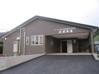 サービス付き高齢者向け住宅 徒然長屋(三重県多気郡大台町)イメージ