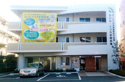 サービス付き高齢者向け住宅 らいふ・くつろぎ稲田堤(神奈川県川崎市多摩区)イメージ