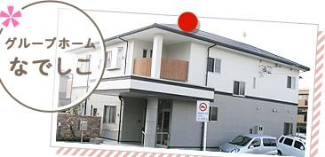 グループホーム なでしこ(愛知県名古屋市名東区)イメージ