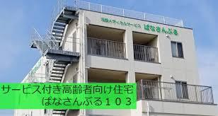 サービス付き高齢者向け住宅 ぱなさんぶる103(和歌山県和歌山市)イメージ