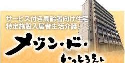 サービス付き高齢者向け住宅 メゾン・ド・いっとうえん(大分県別府市)イメージ
