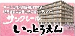 サービス付き高齢者向け住宅 サンクレールいっとうえん(大分県別府市)イメージ