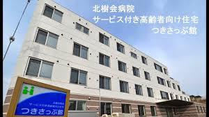 サービス付き高齢者向け住宅 北樹会病院つきさっぷ館(北海道札幌市豊平区)イメージ