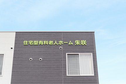 朱咲(群馬県前橋市)イメージ