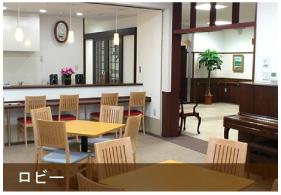 介護付有料老人ホーム 悠々(北海道北広島市)イメージ