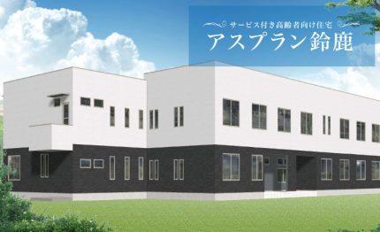 サービス付き高齢者向け住宅 アスプラン鈴鹿(三重県鈴鹿市)イメージ