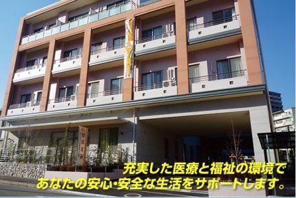 サービス付き高齢者向け住宅 ほほえみ(大分県別府市)イメージ