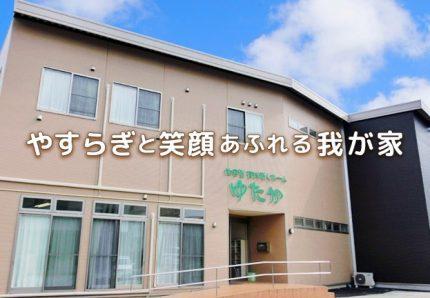 ゆたか(群馬県高崎市)イメージ