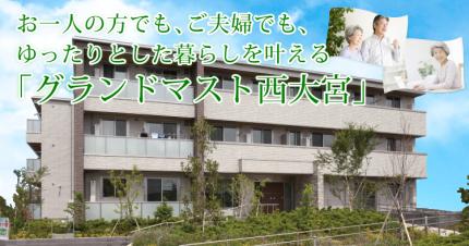 サービス付き高齢者向け住宅 グランドマスト西大宮(埼玉県さいたま市西区)イメージ