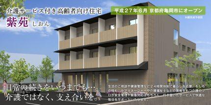 サービス付き高齢者向け住宅 紫苑(京都府亀岡市)イメージ