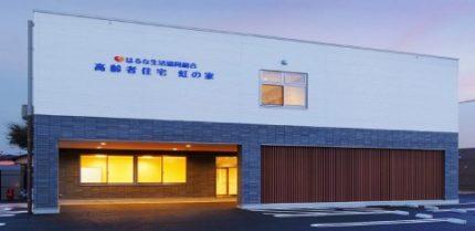 高齢者住宅虹の家(群馬県高崎市)イメージ