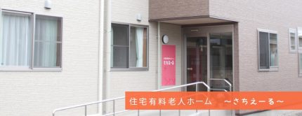 さちえーる(群馬県安中市)イメージ