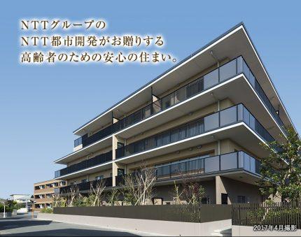 サービス付き高齢者向け住宅 ウエリスオリーブ鎌倉岩瀬(神奈川県鎌倉市)イメージ