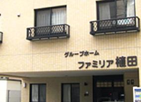 グループホーム ファミリア植田(愛知県名古屋市天白区)イメージ