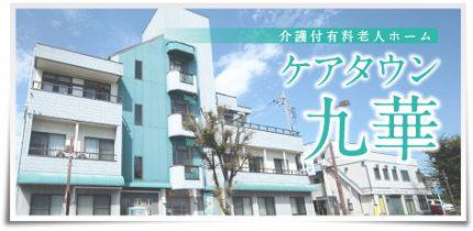 介護付き有料老人ホーム ケアタウン九華(三重県桑名市)イメージ
