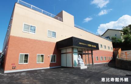 介護付有料老人ホーム 七福神恵比寿館(北海道岩内郡岩内町)イメージ