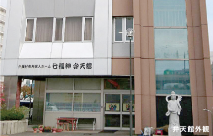 介護付有料老人ホーム 七福神弁天館(北海道旭川市)イメージ