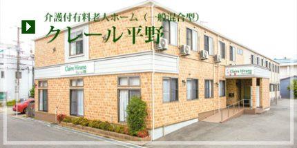 介護付有料老人ホーム クレ-ル平野(大阪府大阪市平野区)イメージ