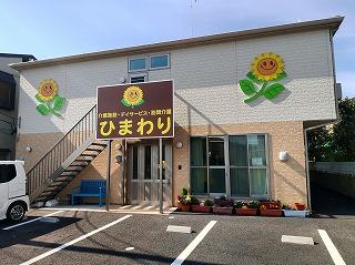 サービス付き高齢者向け住宅 ひまわり松本(三重県四日市市)イメージ