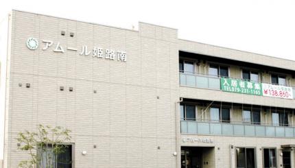 サービス付き高齢者向け住宅 アムール姫路南(兵庫県姫路市)イメージ