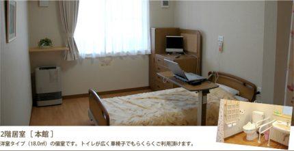 介護付有料老人ホーム あんじゅう七重浜(北海道北斗市)イメージ