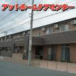 介護付き有料老人ホーム アットホームケアセンター(千葉県千葉市中央区)イメージ