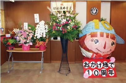 介護付有料老人ホーム あさひガーデン(北海道札幌市白石区)イメージ