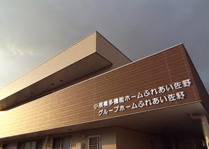 グループホーム ふれあい佐野(静岡県裾野市)イメージ