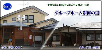 グループホーム 「銀河の里」(岩手県花巻市)イメージ