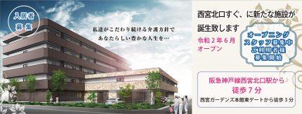 サービス付き高齢者向け住宅 シニアスタイル西宮北口(兵庫県西宮市)イメージ