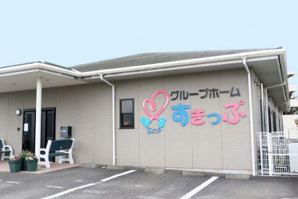 グループホーム すきっぷ藤枝(静岡県藤枝市)イメージ