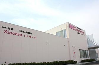 介護老人保健施設 シンセーロ(愛知県名古屋市中川区)イメージ