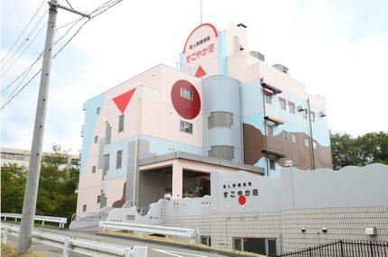 老人保健施設 すこやか荘(愛知県瀬戸市)イメージ