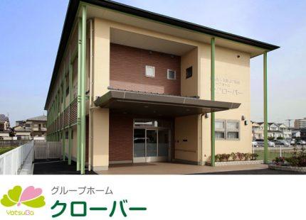グループホーム クローバー(滋賀県草津市)イメージ
