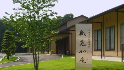 介護老人保健施設 狐兎如庵(大分県大分市)イメージ