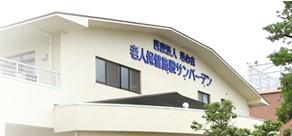 老人保健施設 サンバーデン(愛知県知多郡美浜町)イメージ