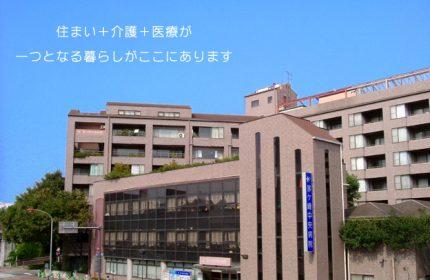介護付有料老人ホーム 湘南ふれあいの園(神奈川県茅ヶ崎市)イメージ