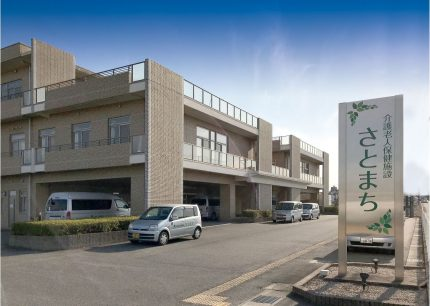 医療法人紘寿会 介護老人保健施設 ユニットさとまち(愛知県安城市)イメージ