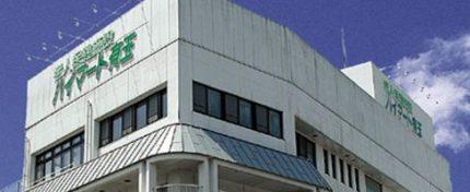 介護老人保健施設 ハイマート有玉(静岡県浜松市東区)イメージ