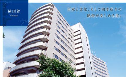 介護付有料老人ホーム ヴィンテージ・ヴィラ横須賀(神奈川県横須賀市)イメージ
