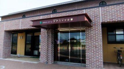 介護付有料老人ホーム ケアハイツ田園(佐賀県佐賀市)イメージ