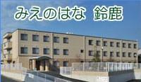 介護付き有料老人ホーム みえのはな 鈴鹿(三重県鈴鹿市)イメージ