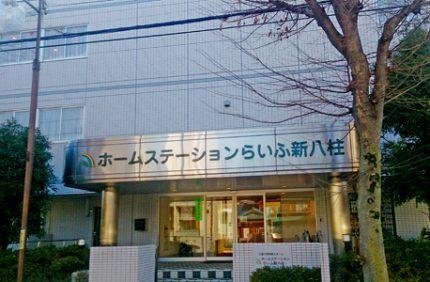 サービス付き高齢者向け住宅 ホームステーションらいふ松戸八柱(千葉県松戸市)イメージ