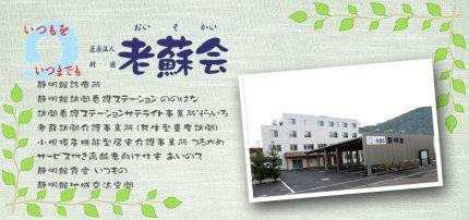 サービス付き高齢者向け住宅 あいのて(北海道札幌市中央区)イメージ