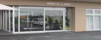 介護付き有料老人ホーム はさま(千葉県船橋市)イメージ