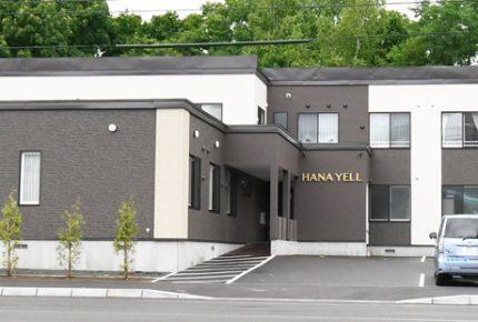 サービス付き高齢者向け住宅 はなえーる(北海道札幌市南区)イメージ