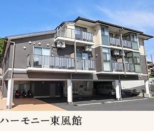 サービス付き高齢者向け住宅 ハーモニー東風館(京都府宇治市)イメージ