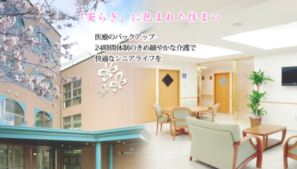 介護付有料老人ホーム 桜(佐賀県唐津市)イメージ