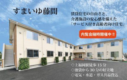 サービス付き高齢者向け住宅 すまいゆ藤間(埼玉県川越市)イメージ